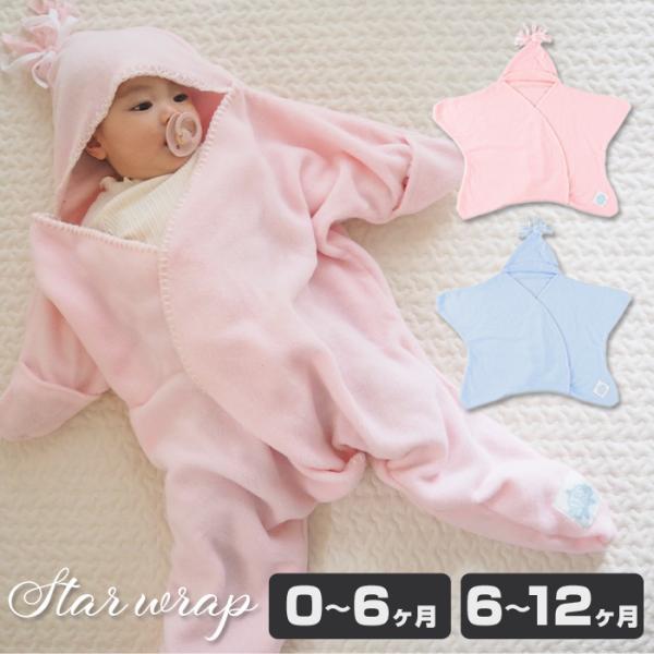 おくるみ 秋冬 星型 星型アフガン 退院 赤ちゃん 服 スリーパー 冬 ベビー ベビーアウター 防寒 新生児 出産祝い ギフト