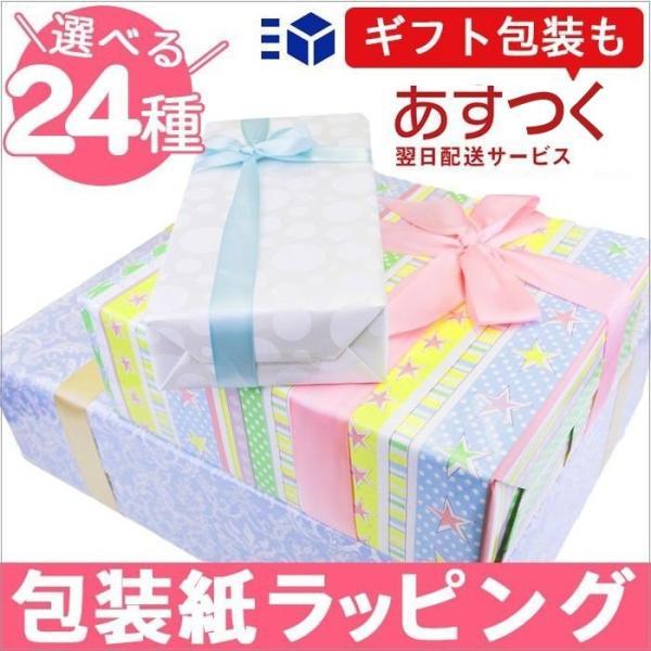 包装紙ラッピング 贈り物 出産祝 い 誕生日祝い ギフト お祝い リ ボン プレゼント|beautyholic