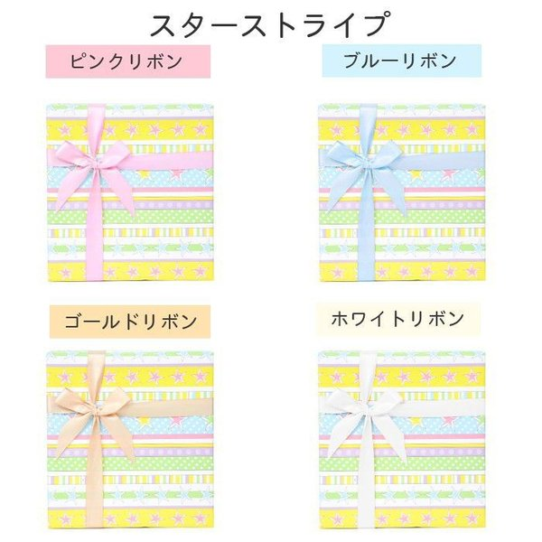 包装紙ラッピング 贈り物 出産祝 い 誕生日祝い ギフト お祝い リ ボン プレゼント|beautyholic|03
