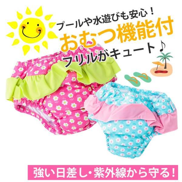 アイプレイ iplay 水着 水遊びパンツ スイムパンツ ベビー フリル メール便送料無料|beautyholic|02