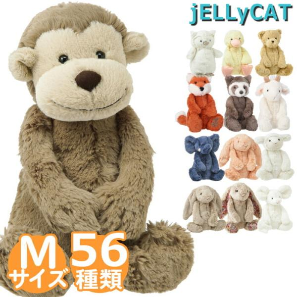 ジェリーキャット/JELLY CAT BASHFUL ぬいぐるみ  Mサイズ|beautyholic