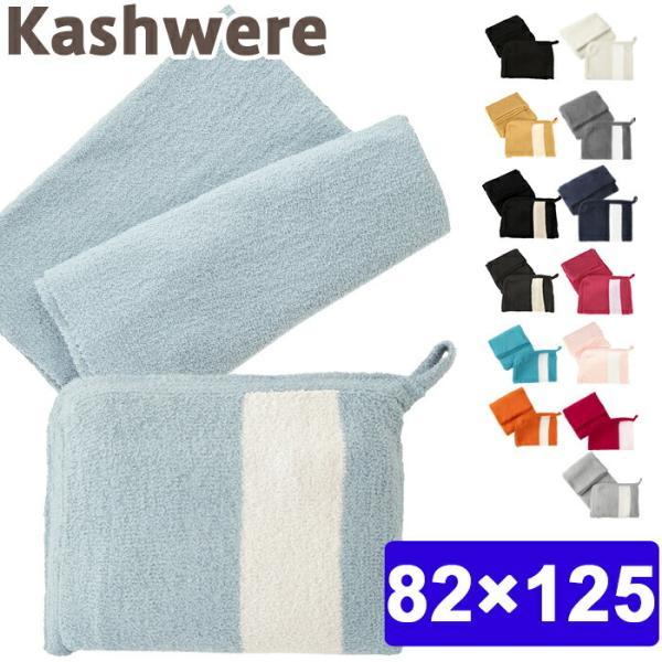 カシウエア kashwere ブランケット ミニースローブランケット&ジップポーチ Mini Throw w/ Zip Pouch  送料無料