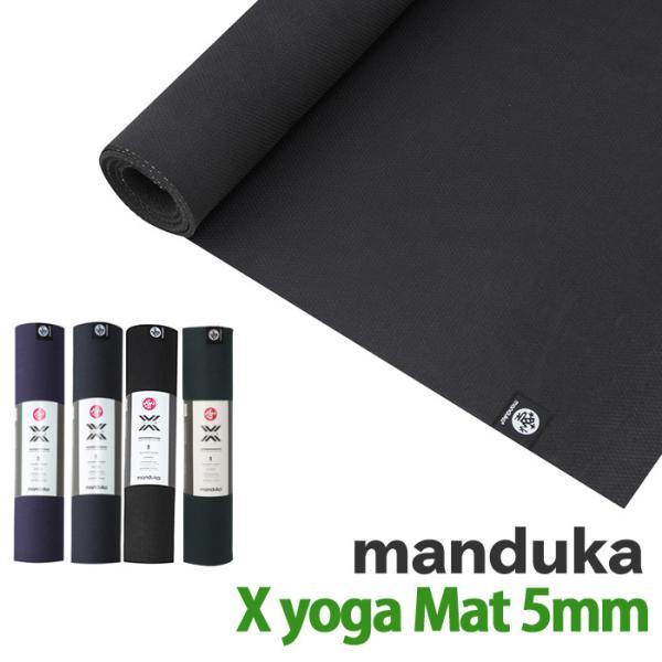 マンドゥカ manduka ヨガマット X 5mm beautyholic