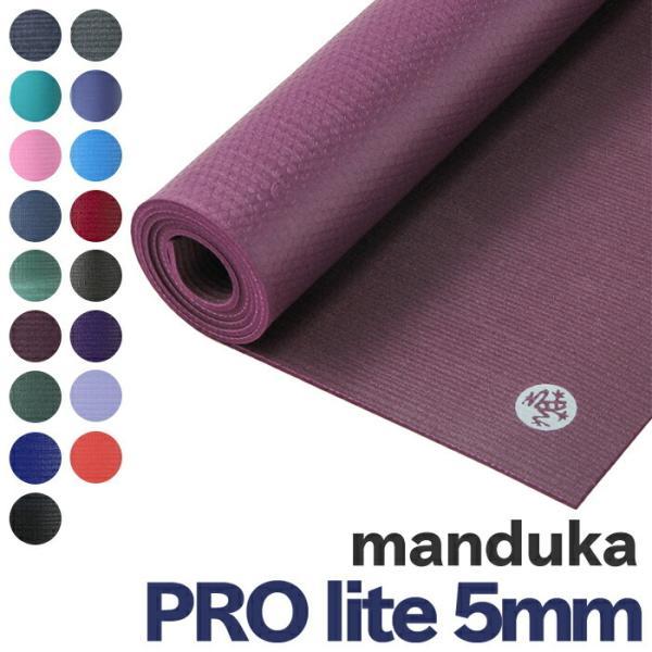 マンドゥカ Manduka ヨガマット プロライト スタンダード 5mm 冬|beautyholic