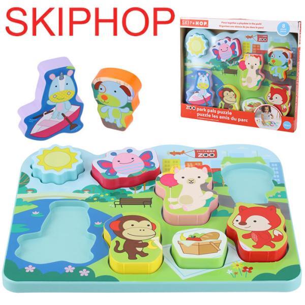 スキップホップ おもちゃ SKIP HOP パズルボード ズー パーク パルスパズル Zoo Park PalsPuzzle