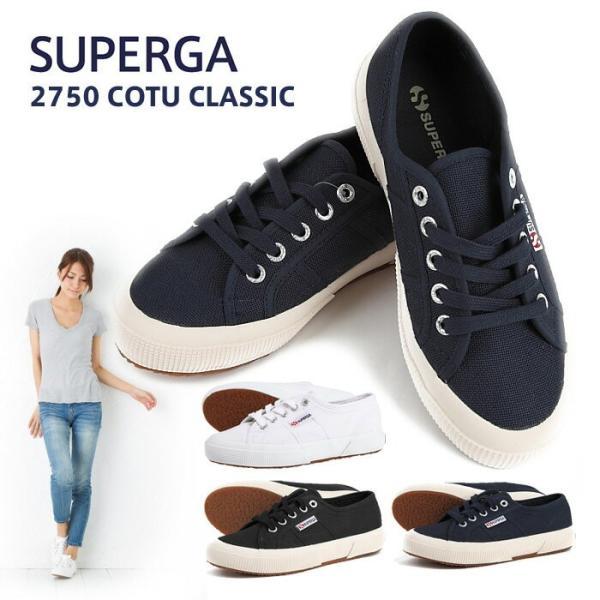 スペルガ SUPERGA スニーカー 2750 レディース メンズ サイズ交換可|beautyholic