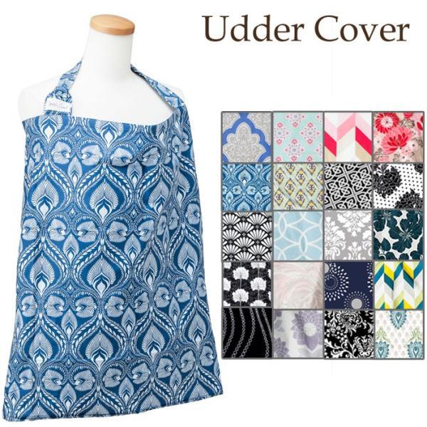 アダーカバーズ 授乳ケープ Udder covers ナーシングカバー メール便|beautyholic