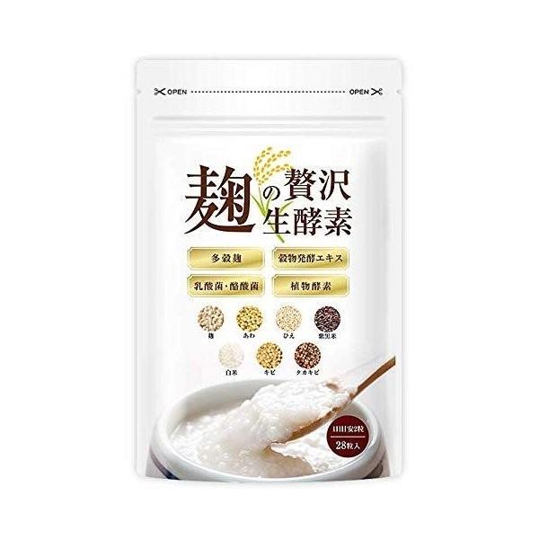 麹の贅沢生酵素 60粒 こうじ酵素 ダイエット 生酵素 サプリメント|beautyreuse