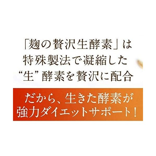 麹の贅沢生酵素 60粒 こうじ酵素 ダイエット 生酵素 サプリメント|beautyreuse|06