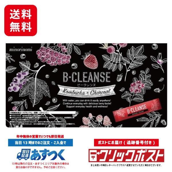 【即日発送】ビークレンズ B-CLEANSE 30包 美容ダイエットサプリメント|beautyreuse