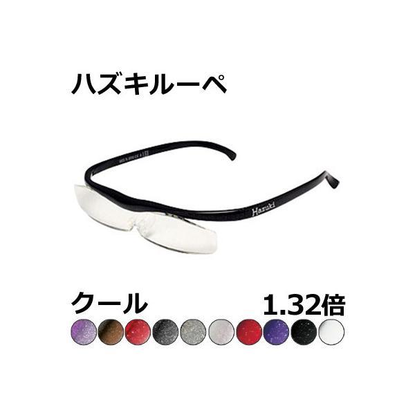 Hazuki ハズキルーペ 1.32倍 クールハズキ 【全10色】 クリアレンズ 眼鏡式ルーペ