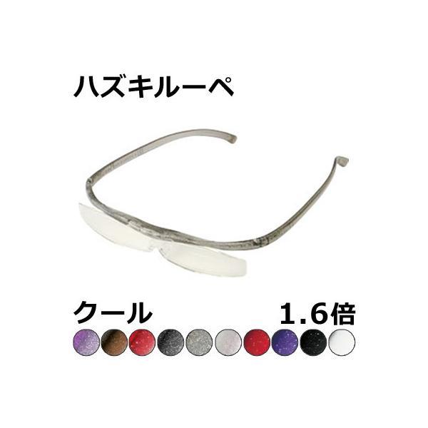 Hazuki ハズキルーペ 1.6倍 クールハズキ 【全10色】 クリアレンズ、カラーレンズ 眼鏡式ルーペ