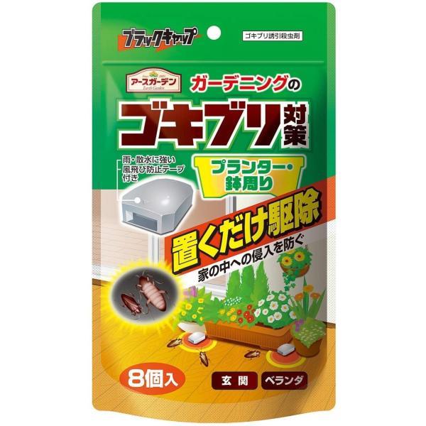 アース製薬(アースガーデン) ガーデニングのゴキブリ対策 8個入