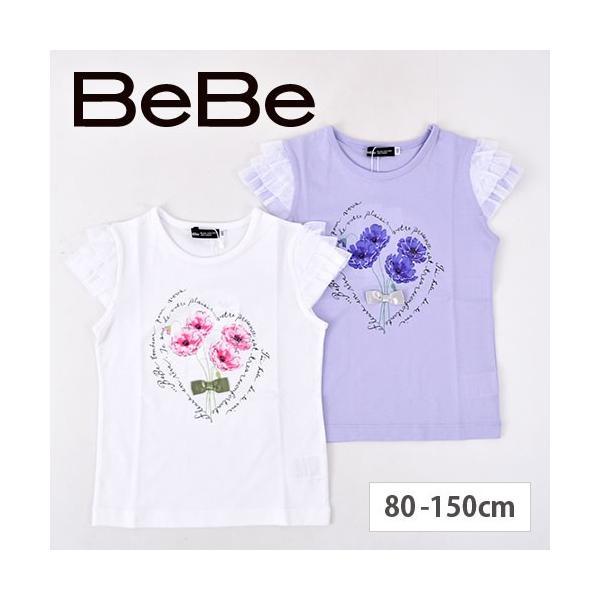 子供服 BEBE ベベ アウトレット 女の子 半袖 Tシャツ BeBe 袖 3段フリル ポピープリント 半袖Tシャツ ネット・アウトレット限定 ゆうパケット対応 B-4 1650|bebe-shop