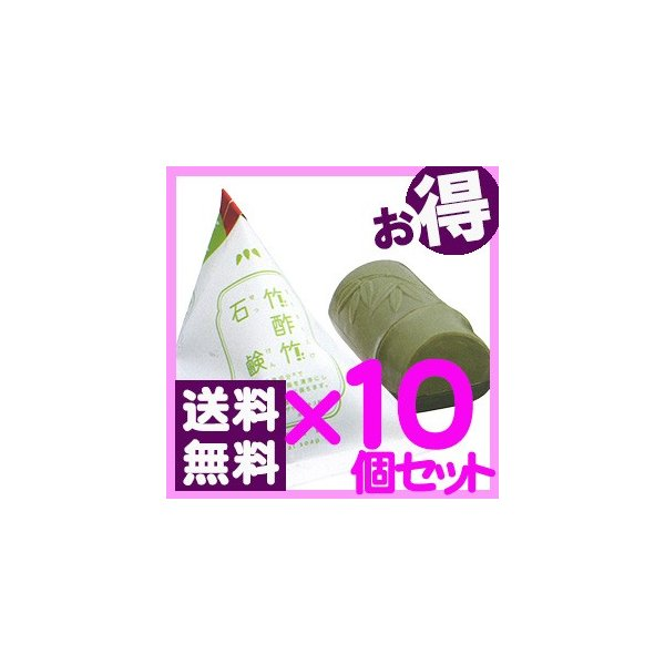 竹酢竹石鹸(お得な10個セット)