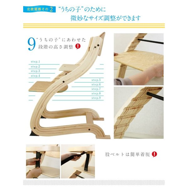 ベビーチェア ハイチェア 木製 テーブル ハイタイプ シンプル 北欧質感|bebechambre|04