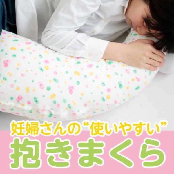 抱き枕 授乳クッション 日本製 洗える 妊婦 ふんわり綿クッション ラッピング可|bebechambre