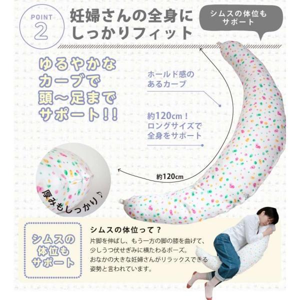 抱き枕 授乳クッション 日本製 洗える 妊婦 ふんわり綿クッション ラッピング可|bebechambre|04
