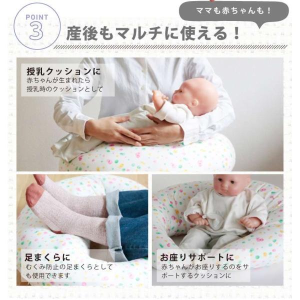 抱き枕 授乳クッション 日本製 洗える 妊婦 ふんわり綿クッション ラッピング可|bebechambre|05