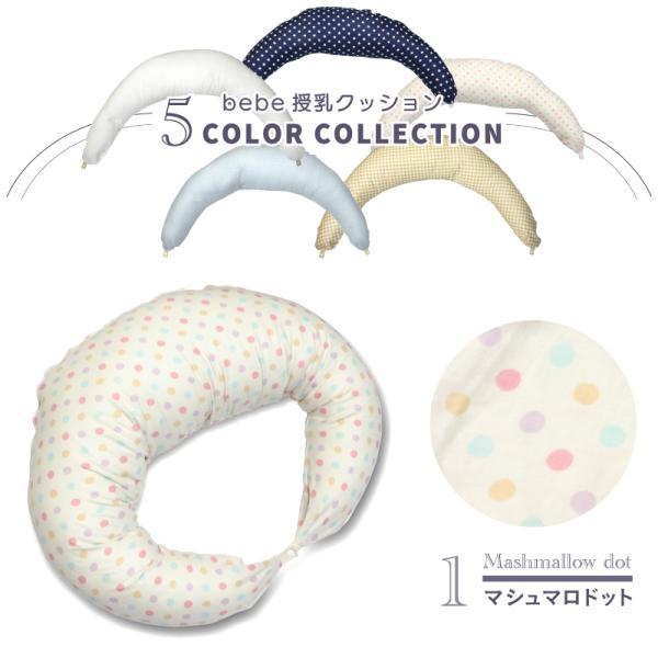 抱き枕 授乳クッション 日本製 洗える 妊婦 ふんわり綿クッション ラッピング可|bebechambre|06