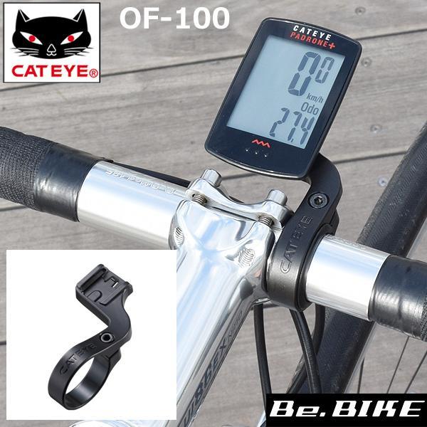 キャットアイ OF-100 #160-4100 アウトフロントブラケット 対応径:25〜26mm・31.8mm CATEYE (4990173026807) 80