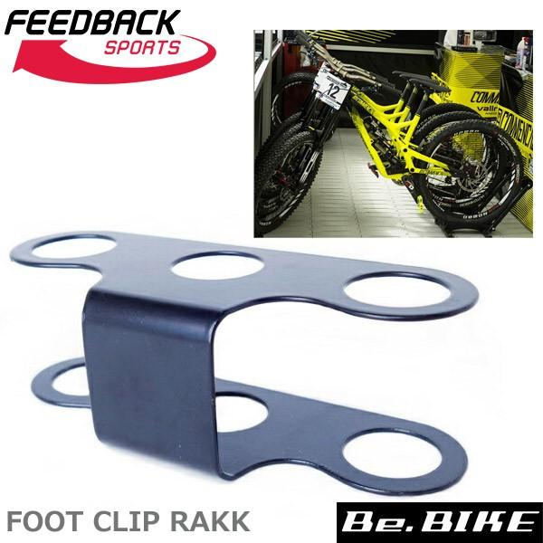 FEEDBACK Sports(フィードバッグスポーツ) FOOT CLIP BLK RAKK フットクリップ 自転車 スタンド(オプション)