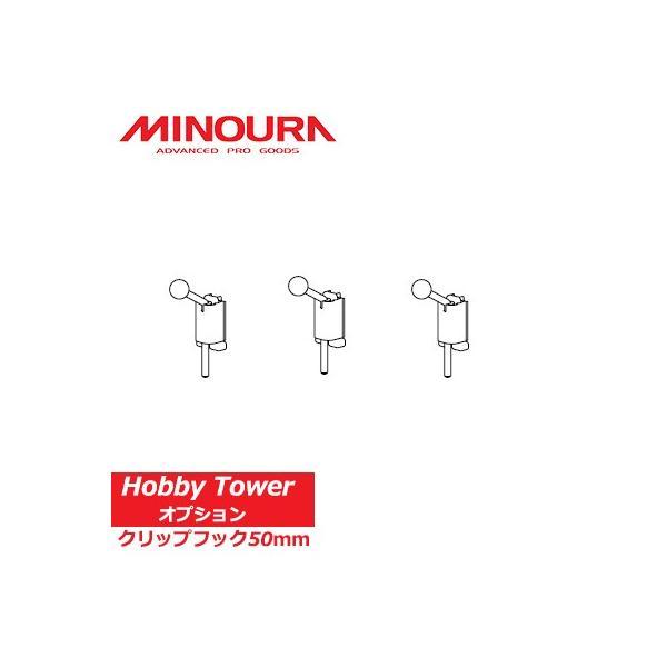 ミノウラ ホビータワーオプション HC-50 クリップフック50mm MINOURA 自転車 収納 スタンド 追加パーツ
