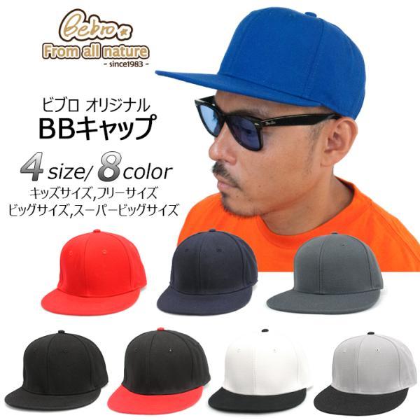 無地ベースボールキャップスナップバック帽子オリジナル別注4サイズキッズフリービッグスーパービッグ刺繍対応NEWEARニューエラo