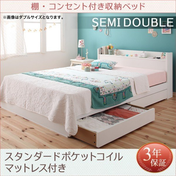 ベッド マットレス付き セミダブル 引出付き 〔レギュラー丈/リネンなし〕 スタンダードポケットコイル bed-lukit