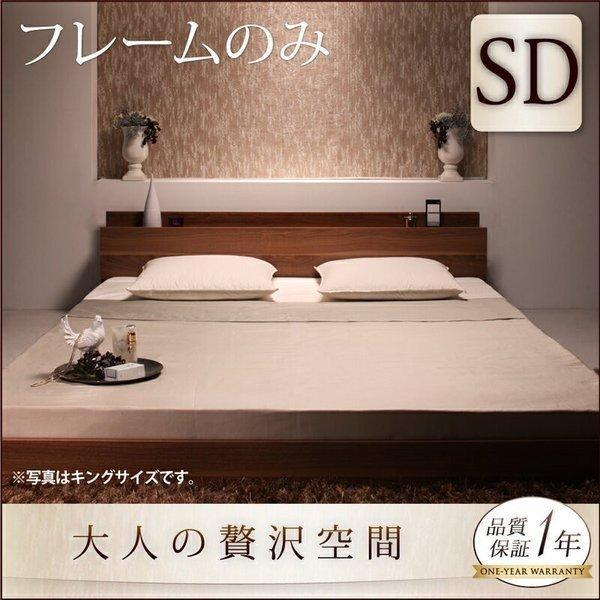 ローベッドフレーム 〔セミダブル〕 ベッドフレームのみ 〔宮棚/コンセント付き〕 bed-lukit