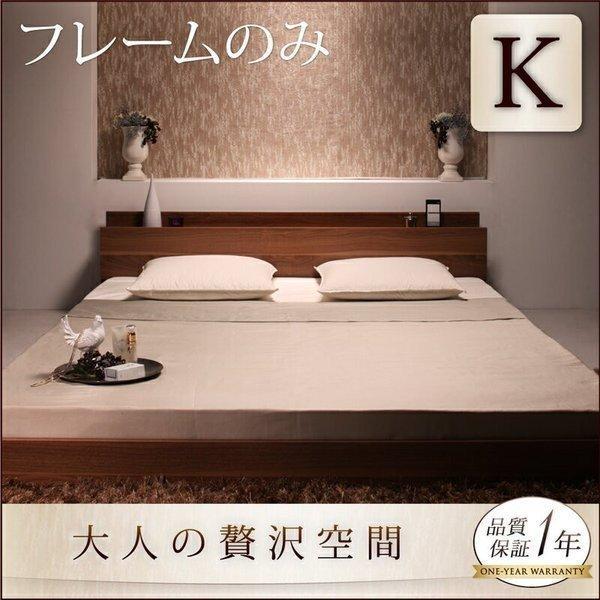 ローベッドフレーム 〔キング(K×1)〕 ベッドフレームのみ 〔宮棚/コンセント付き〕|bed-lukit
