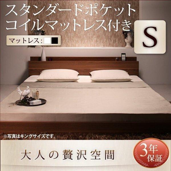 ローベッドフレーム 〔シングル〕 スタンダードポケットコイルマットレス付き 〔宮棚/コンセント付き〕|bed-lukit