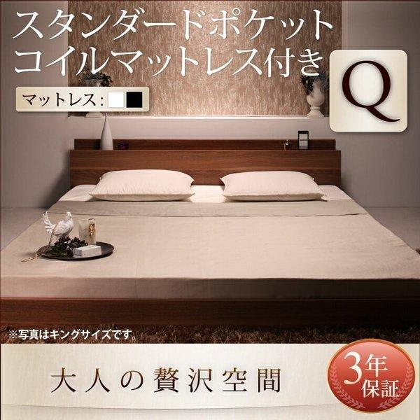 ローベッドフレーム 〔クイーン(Q×1)〕 スタンダードポケットコイルマットレス付き 〔宮棚/コンセント付き〕|bed-lukit