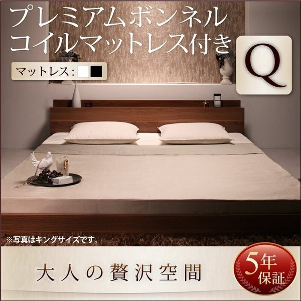 ローベッドフレーム 〔クイーン(Q×1)〕 プレミアムボンネルコイルマットレス付き 〔宮棚/コンセント付き〕|bed-lukit