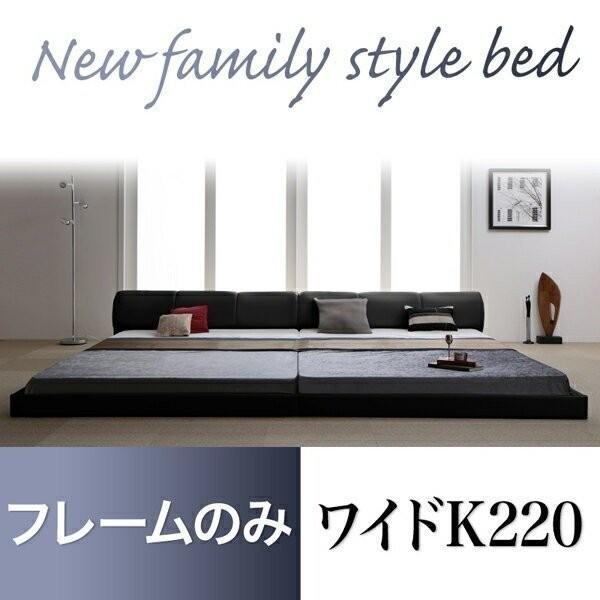 ローベッド 合皮レザー 〔ワイドK220(S+SD) レギュラー丈〕 ベッドフレームのみ|bed-lukit