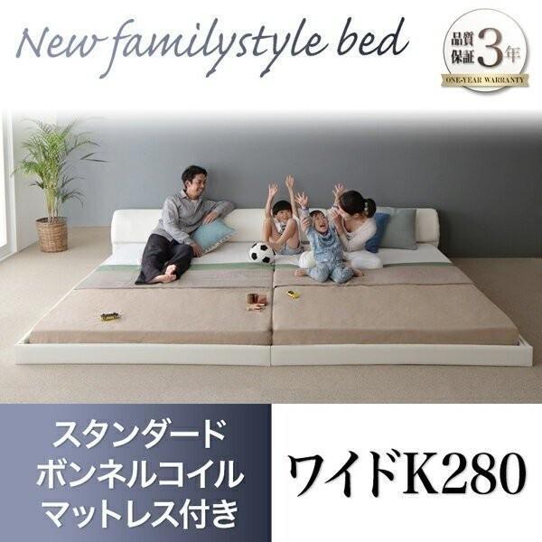 ローベッド 合皮レザー 〔ワイドK280 レギュラー丈〕 スタンダードボンネルコイルマットレス付き|bed-lukit