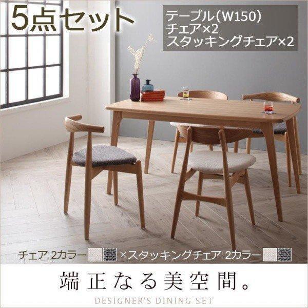 ダイニングテーブルセット 5点 〔テーブル幅150cm+チェア4脚〕 ミックス スタッキング bed-lukit