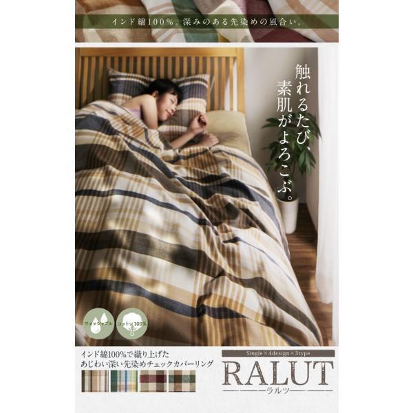 枕カバー 〔2枚組〕 あじわい深い先染めチェックカバーリング インド綿100% bed-lukit 02