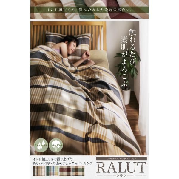 枕カバー 〔2枚組〕 あじわい深い先染めチェックカバーリング インド綿100% bed-lukit 14