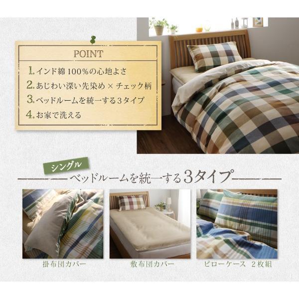 枕カバー 〔2枚組〕 あじわい深い先染めチェックカバーリング インド綿100% bed-lukit 03