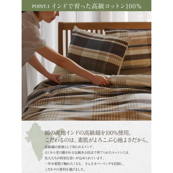枕カバー 〔2枚組〕 あじわい深い先染めチェックカバーリング インド綿100% bed-lukit 05