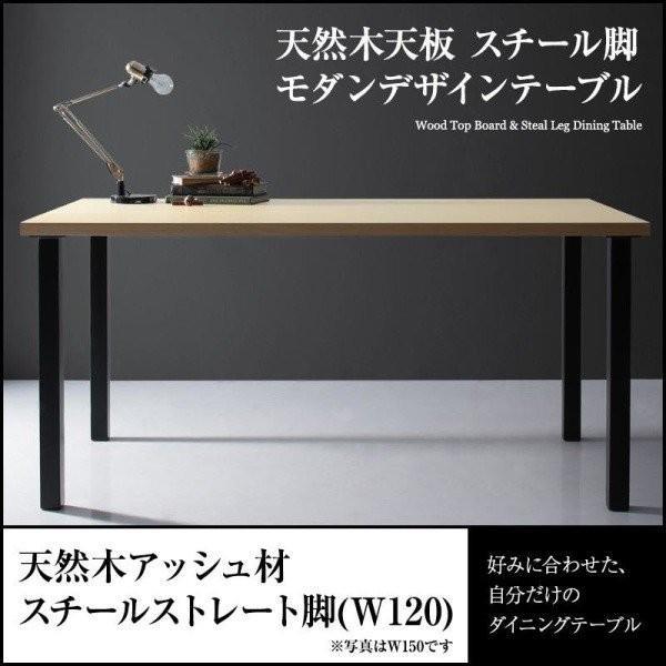 ダイニングテーブル 単品 〔ナチュラル/ストレート脚/テーブル幅120cm〕 スチール脚 インダストリアル|bed-lukit