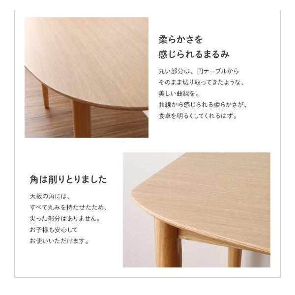 ダイニングテーブル 単品 幅135cm 天然木 変形テーブル 角丸|bed-lukit|07
