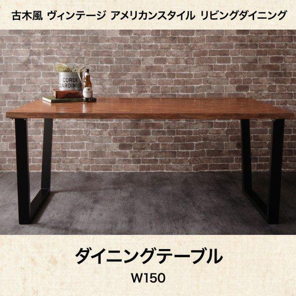 ダイニングテーブル アイアン脚 150cm×80cm 古木風 インダストリアル|bed-lukit