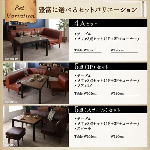 ダイニングテーブル こたつ 高さ調整 4点 〔テーブル105cm+2Pソファ1脚+1Pソファ1脚+コーナーソファ1脚〕|bed-lukit|18
