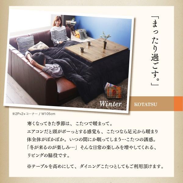 ダイニングテーブル こたつ 高さ調整 4点 〔テーブル105cm+2Pソファ1脚+1Pソファ1脚+コーナーソファ1脚〕|bed-lukit|09
