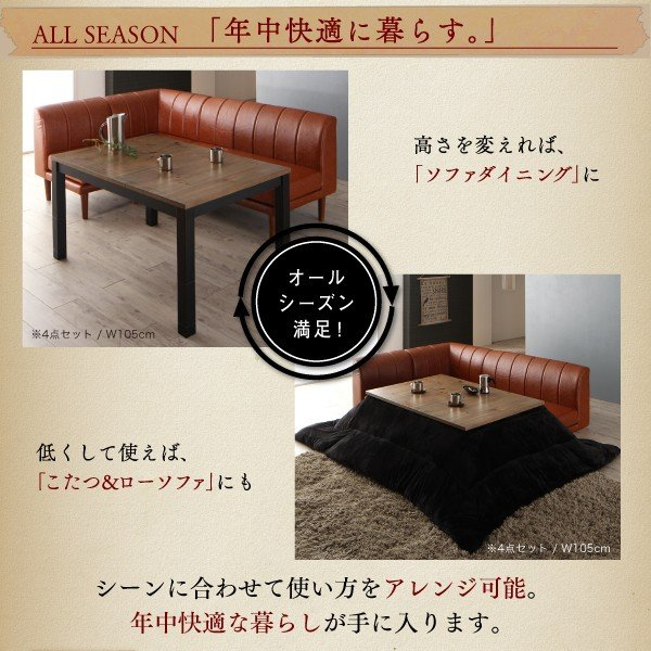 ダイニングテーブル こたつ 高さ調整 4点 〔テーブル105cm+2Pソファ1脚+1Pソファ1脚+コーナーソファ1脚〕|bed-lukit|10