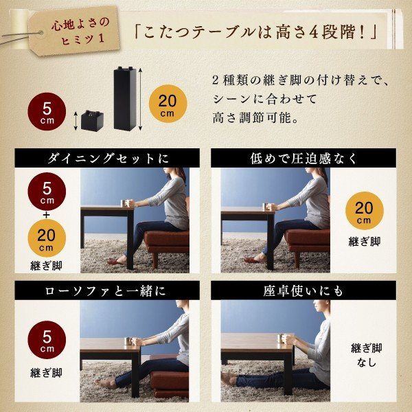 ダイニングテーブル こたつ 高さ調整 5点 〔テーブル105cm+2Pソファ1脚+1Pソファ2脚+コーナーソファ1脚〕|bed-lukit|13