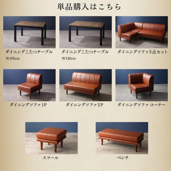 ダイニングテーブル こたつ 高さ調整 5点 〔テーブル105cm+2Pソファ1脚+1Pソファ2脚+コーナーソファ1脚〕|bed-lukit|20