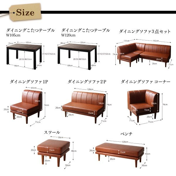 ダイニングテーブル こたつ 高さ調整 5点 〔テーブル105cm+2Pソファ1脚+1Pソファ2脚+コーナーソファ1脚〕|bed-lukit|21
